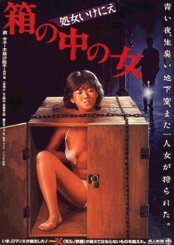Woman In The Box I : Virgin Sacrifice 1985. Posted by ADULT MOVIES ONLINE on ...