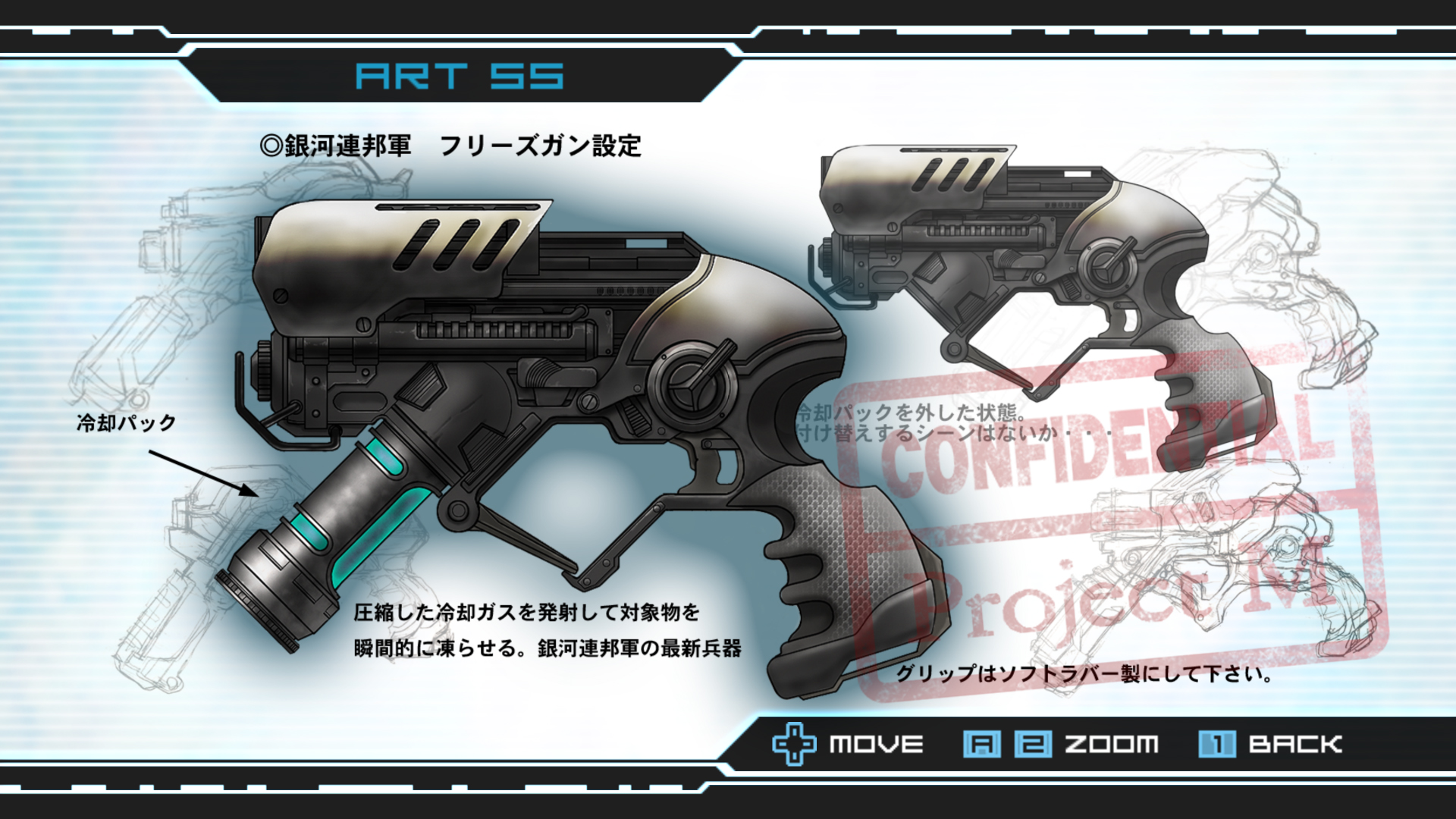Metroid_Other_M_Freeze_Gun_Art_55.jpg