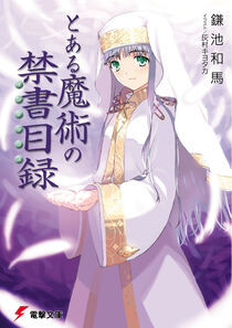 Toaru Majutsu no Index Light Novel v01 cover