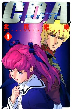 Mobile Suit Gundam Char's Deleted Affair Portrait Of Young Comet - Vol. 01 Cover