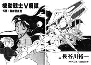 Mobile Suit Victory Gundam Side Story
