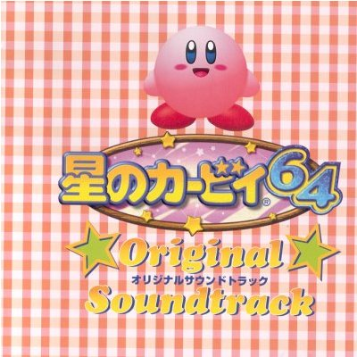 kirby 64 ost download