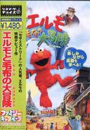 TheAdventuresofElmoinGrouchland2007JapaneseDVD