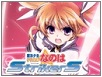 Nanoha SS banner