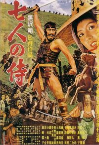 Seven Samurai 2