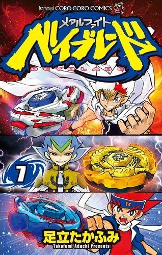 beyblade metal fight. of Metal Fight Beyblade