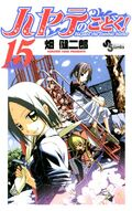 Hayate-no-Gotoku-Volume-15