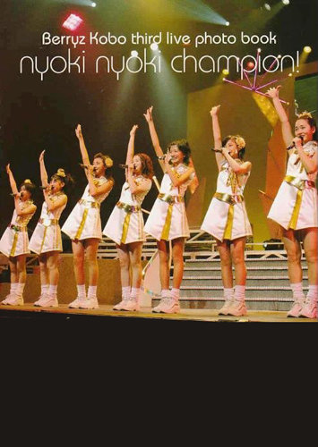 Berryz-nyoki-pb