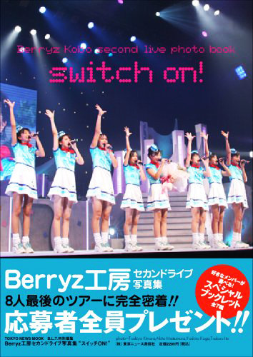 Photo berryz switch-on