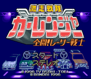Carranger Game Menu
