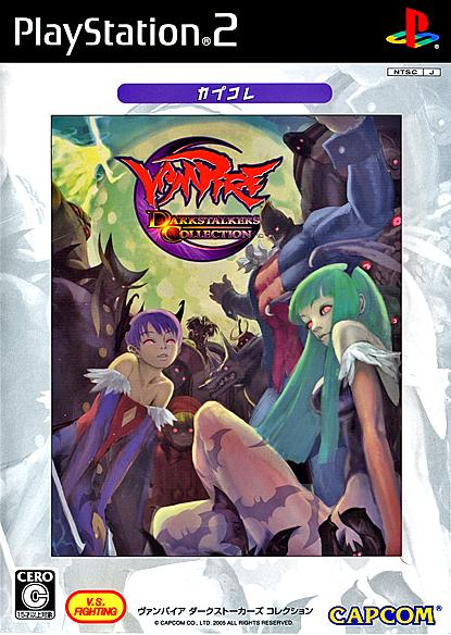 Una Pequena Resena A Vampire Darkstalkers Collection En Playstation