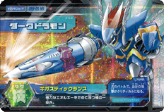 SDT Game http://digimon.wikia.com/wiki/File:Darkdramon_DM3-05_(SDT).png