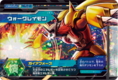WarGreymon DM4-02 (SDT)