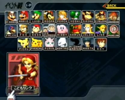 リンク (ゲームキャラクター)の画像 p1_21