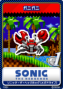 Sonic the Hedgehog (16-bit) 02 Crabmeat