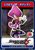 Shadow the Hedgehog 00 Espio the Chameleon