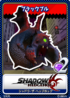 Shadow the Hedgehog - 04 Black Bull