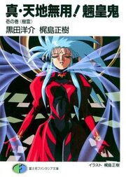 True Tenchi Novel jurai
