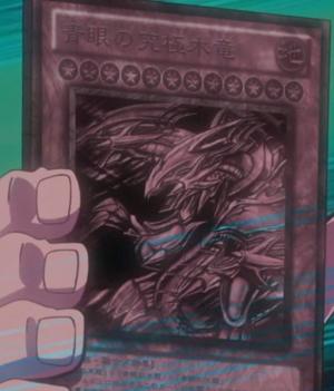 Yu-Gi-Oh! Zexal Saison 1 Episode 15 - Page 2 300px-BlueEyesUltimateStatueDragon-JP-Anime-ZX