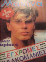 DURAN DURAN RARE GREEK MAGAZINE MAVIVA AUGUST 1985