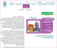 SesameWorkshop360KidWebsite