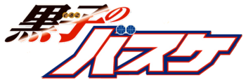Kuroko no Basuke logo