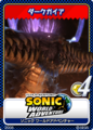 Sonic Unleashed - 11 Dark Gaia