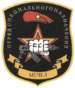 Spetsnaz insignia