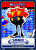 Sonic Labyrinth 14 Dr. Robotnik