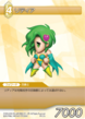 Rydia PR TCG