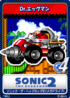 Sonic the Hedgehog 2 MD - 14 Dr. Eggman