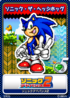 Sonic Advance 2 15 Sonic