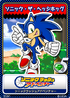 Sonic Rush Adventure 15 Sonic the Hedgehog