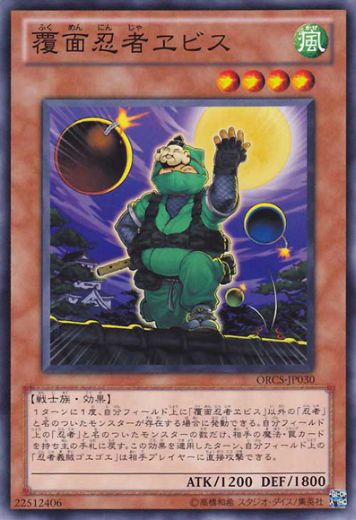 MaskedNinjaEbisu-ORCS-JP-C.jpg