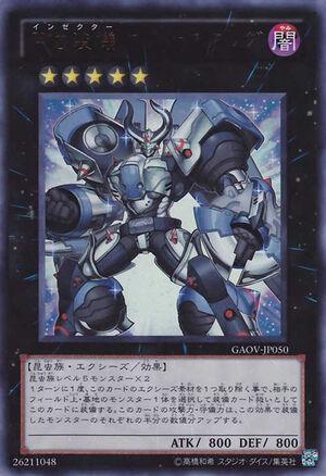 Galactic Overlord, primeras relevaciones. 300px-InzektorExaStag-GAOV-JP-UR
