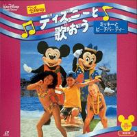 BeachPartyatWaltDisneyWorldJapaneseLaserdisc