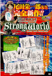 Bocetos de trajes de Strong World