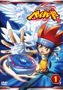 Beyblade Metal Fury DVD 1