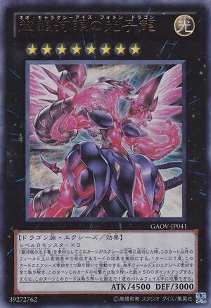 Galactic Overlord (nuevos soportes photon inzecters y demas) 300px-NeoGalaxyEyesPhotonDragon-GAOV-JP-UR