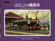 TheTwinEnginesJapanesecover