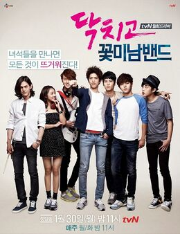Shut Up Flower Boy Band Capitulos Completos Sub Español | Dorama Online | Descarga Gratis