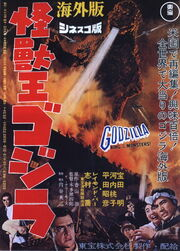 Godzilla King of the Monsters poster
