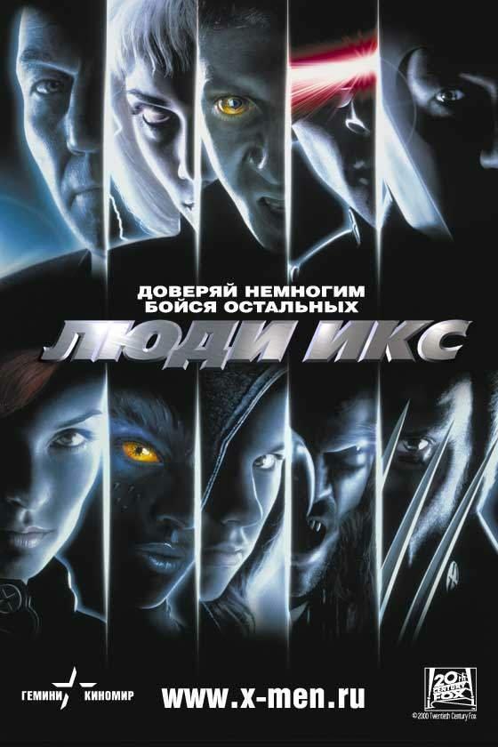 Фильм Люди Икс 4 Смотреть Бесплатно