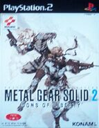 MGS2 Alt Cover South Korea