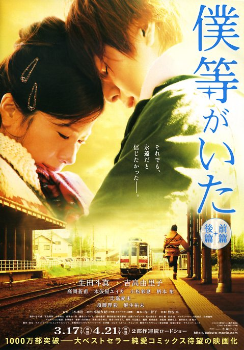 http://images2.wikia.nocookie.net/__cb20120310160328/drama/es/images/a/a7/Bokura_ga_Ita_-_Movie_Live_Action_Dorama_Poster.jpg