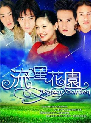 Meteor Garden.