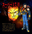 Super Android 17