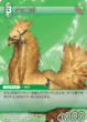 Chocobo TCG