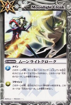 Battle spirits Promo set 300px-Moonlight_Croak
