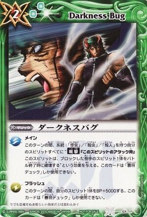 Battle spirits Promo set 300px-Darkness_Bug